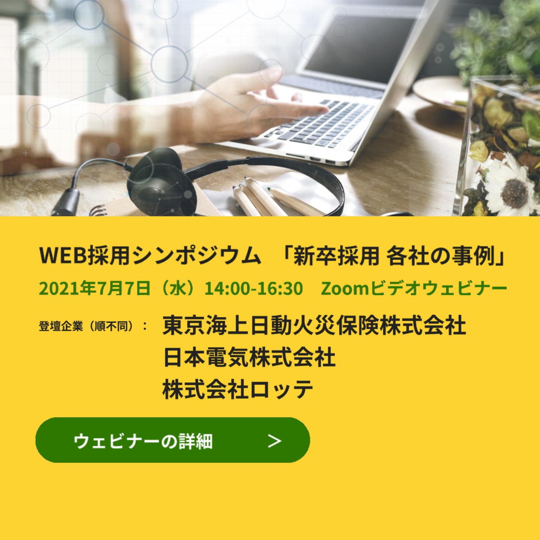 2021年WEB採用シンポジウム「新卒採用 各社の事例」